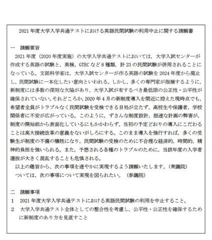 大学 入試 英語 民間 試験