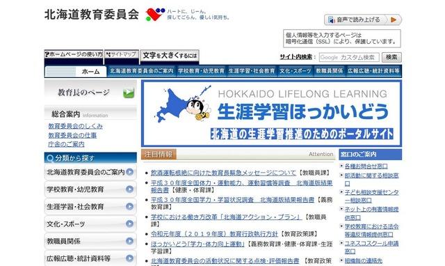 教育 委員 会 北海道