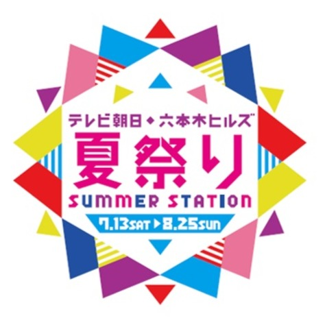 夏休み2019】子ども向けイベント...