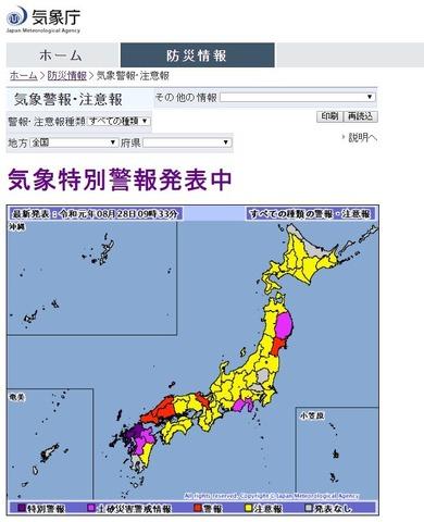 佐賀・福岡・長崎で大雨特別警報…休校も | リセマム