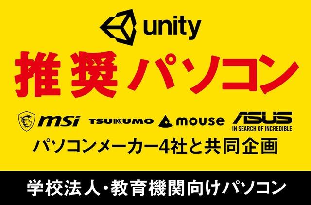 PCメーカー4社、教育機関向け「Unity推奨パソコン」発売 | リセマム