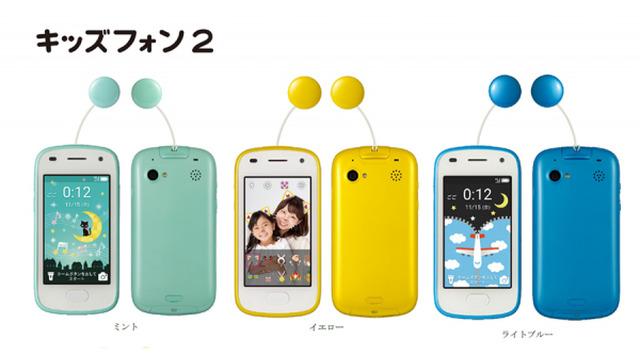 多彩な見守り機能を搭載「キッズフォン2」12月上旬以降発売 | リセマム