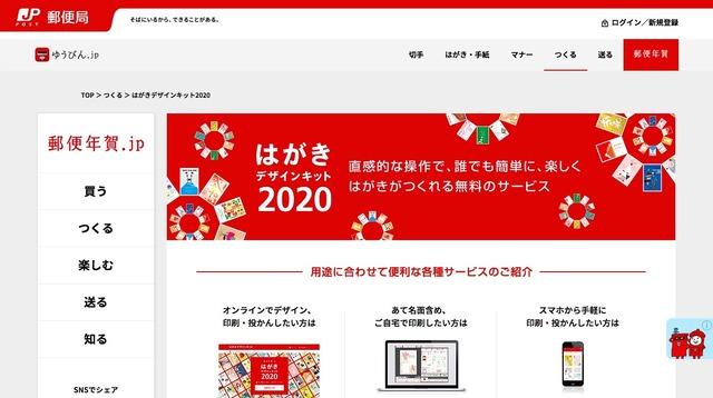 局 年賀状 デザイン 郵便
