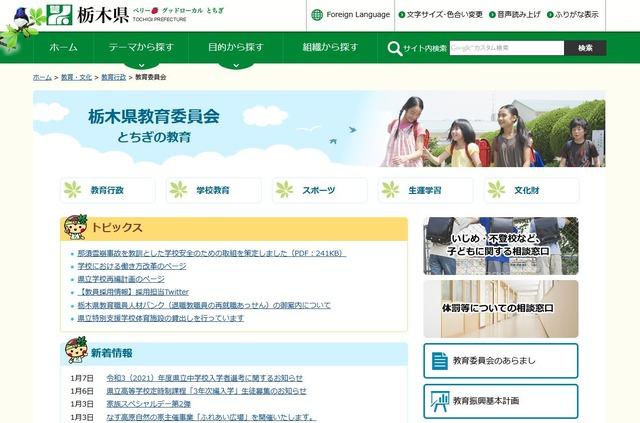 教育 会 県 栃木 委員