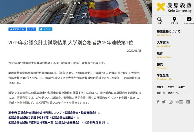 大学 合格 発表 慶應