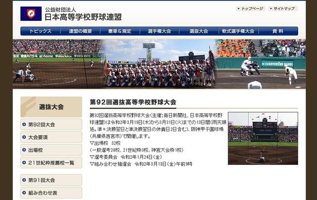 2021 校 高校 出場 野球 選抜