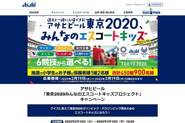 アサヒ ビール 東京 2020