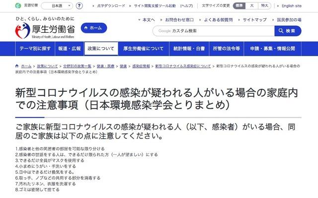感染 新型 日本 コロナ 者