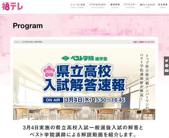 県 入試 福島 高校