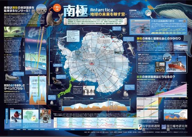 「一家に1枚 南極-地球の未来を映す窓-」ポスター