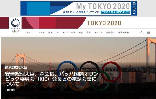 オリンピック 一 年 延期