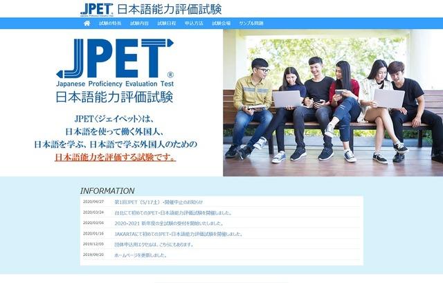 日本 語 能力 試験 申し込み 2020