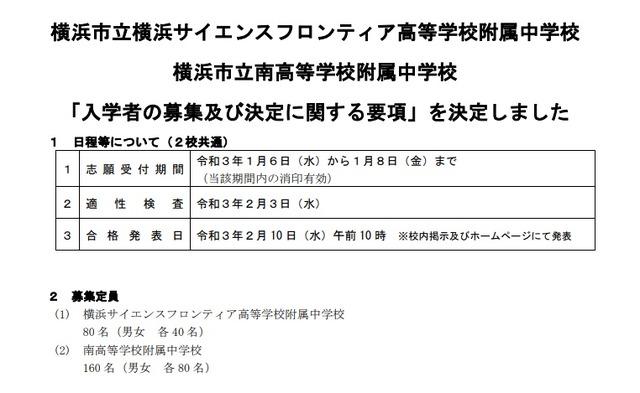 サイエンス フロンティア 横浜