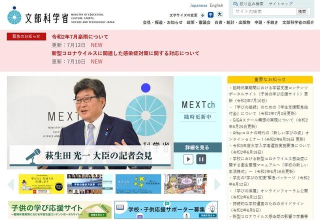 文科省「オンライン学習システム導入に係る調査研究事業」公募 | リセマム