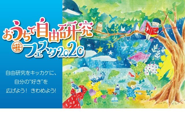 夏休み 2020 横浜 市 小学校