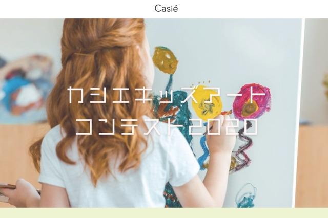 Casieキッズアートコンテスト2020