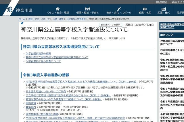 問題 高校 2021 神奈川 公立 入試 県