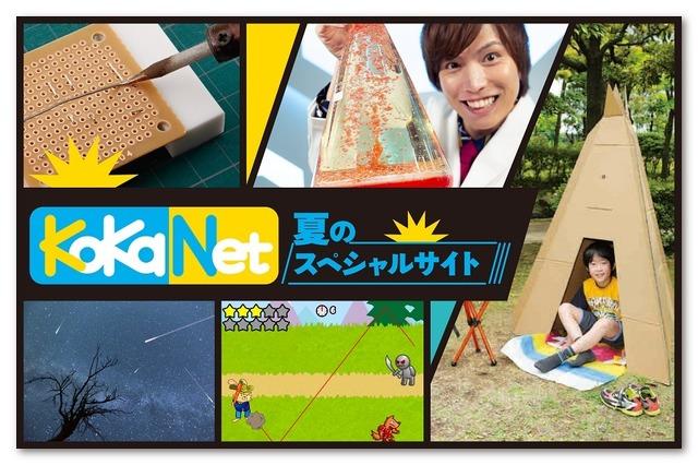 「コカねっと!夏のスペシャルサイト」は8月中、毎日配信