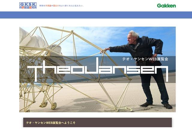 テオ・ヤンセンWeb展覧会