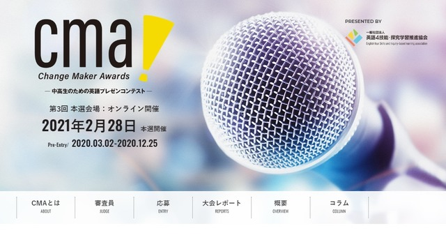 第3回Change Maker Awards