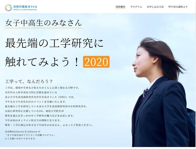 女子中高生のみなさん 東大生研で最先端の工学研究に触れてみよう!2020