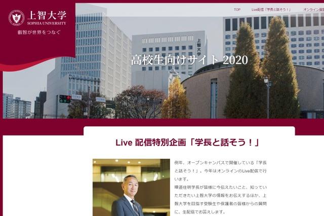 Live配信特別企画「学長と話そう!」