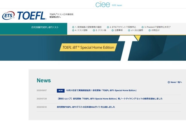 TOEFL iBT Special Home Edition