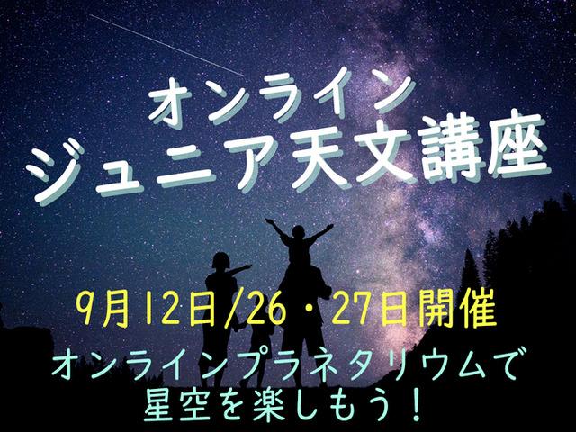 オンライン・ジュニア天文講座