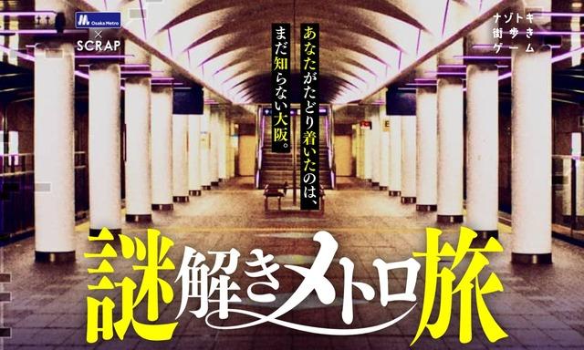 ナゾトキ街歩きゲーム「謎解きメトロ旅」メインビジュアル