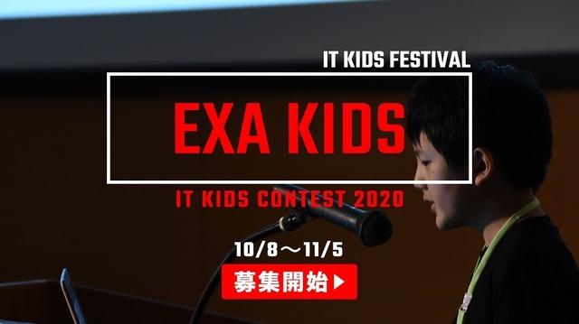 EXA KIDS 2020