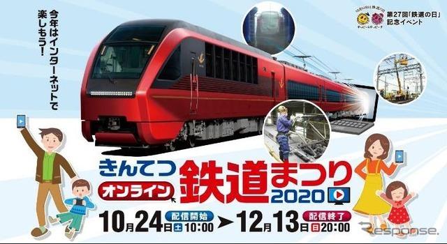 「きんてつオンライン鉄道まつり2020」の専用バナー。