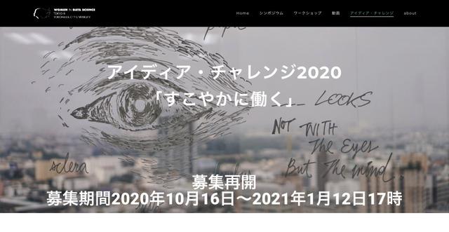 WiDS Tokyo @ Yokohama City Universityアイディア・チャレンジ2020