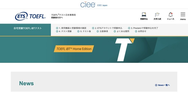 自宅受験 TOEFL iBTテスト「TOEFL iBT Home Edition」