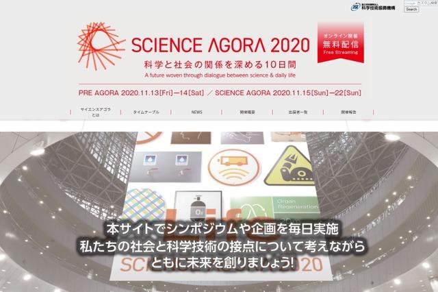 サイエンスアゴラ2020