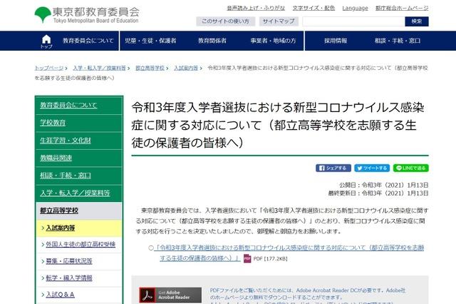 都立 東京 高校 都 教育 会 委員