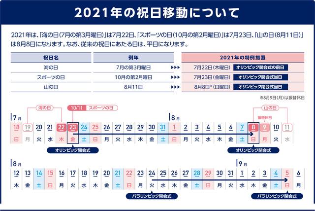 祝日 2 11 日本の祝日・休日カレンダー 2021年(令和3年)