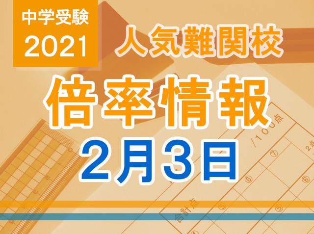 受験 2021 中学 2023中学受験ほんとにやるんすか日記