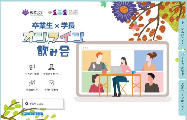 卒業生×学長オンライン飲み会