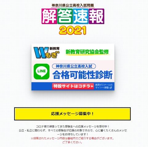 神奈川 入試 倍率 高校 2021 【高校受験2021】進学校は高倍率を維持…神奈川県公立高入試を総括、中萬学院(リセマム)