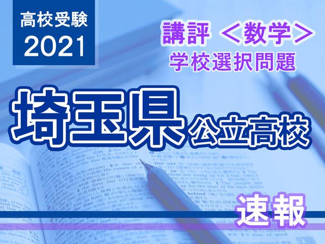 埼玉 県 公立 高校 合格 発表