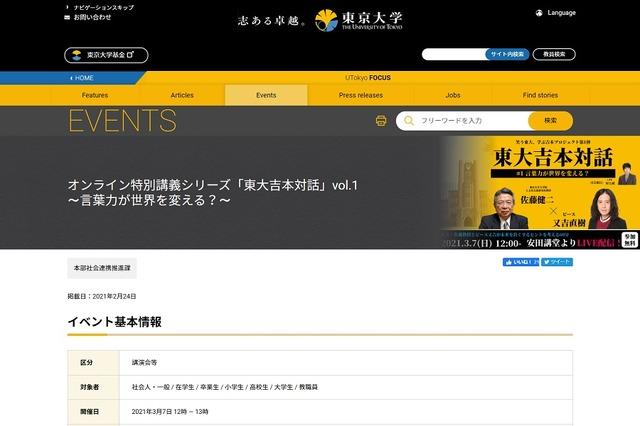 東大×吉本、オンライン特別講義3/7…小学生から参加可能 | リセマム