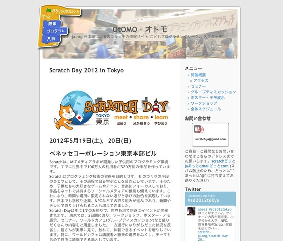 Scratch Day 2012 in Tokyo