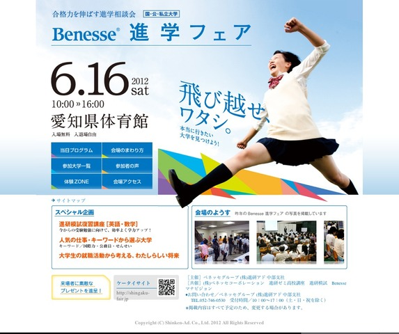 Benesse進学フェア