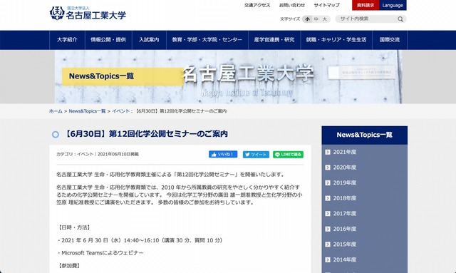 名古屋工業大学 第12回化学公開セミナー