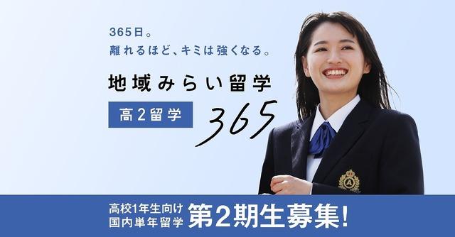 地域みらい留学365」第2期生募集、7・8月に合同説明会 | リセマム