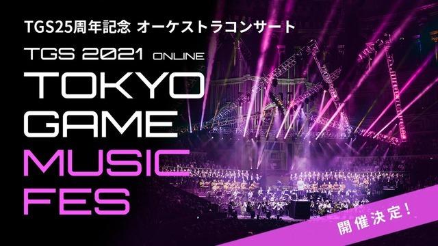 東京ゲームショウ史上初!ゲーム音楽コンサート「TOKYO GAME MUSIC FES」開催