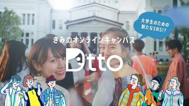 Dtto(ディット)大学生限定のSNSアプリ