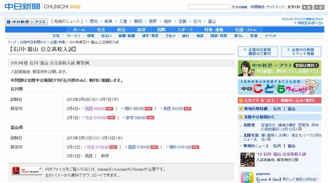 ニュース 富山 速報 県