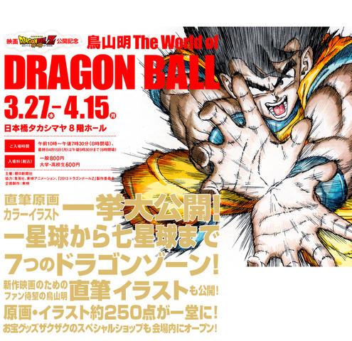 日本橋高島屋ドラゴンボールの魅力を一挙公開原画イラスト展示