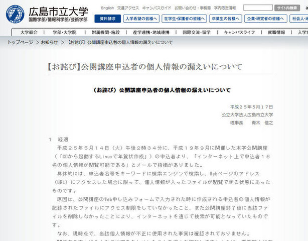 広島市立大学 芸術学部 偏差値